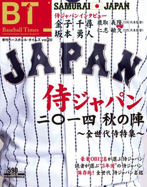 侍ジャパン 日本代表