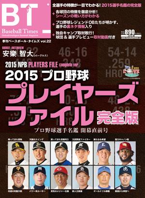 プロ野球 名鑑