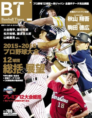 季刊誌2015冬表紙