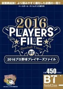 2016名鑑表紙画像