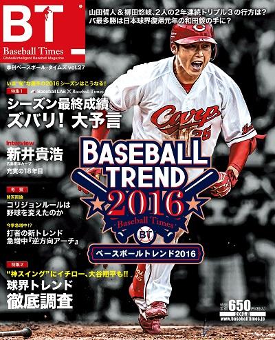 2016季刊誌夏表紙