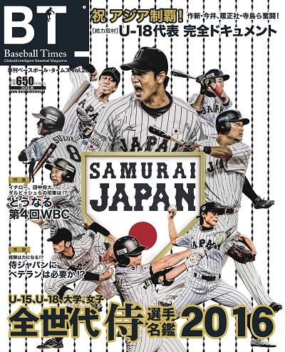 2016季刊誌秋侍号