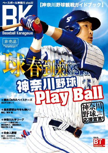 baseballkanagawa