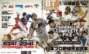 20171219-BT33-cover-full
