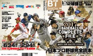 20171219-BT33-cover-full