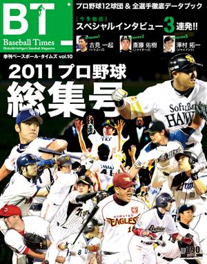 プロ野球 総集