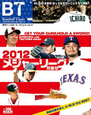 メジャー MLB 和田