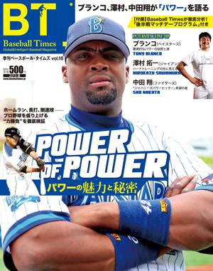 プロ野球 パワー